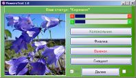 """Тест з природознавства """"Вгадай квіточку"""""""